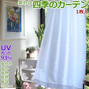 カーテン レース ミラー 遮熱 UVカット93% UV93白...