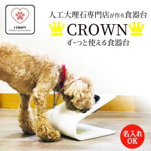 人工大理石専門店が作る食器台 『CROWN』高さが選べる エサ入れ フードスタンド デザインや名入れ...