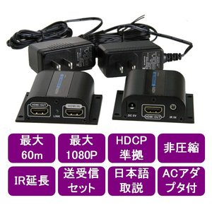 HDMI 延長器 最大60m スルー出力付 リモコン延長可