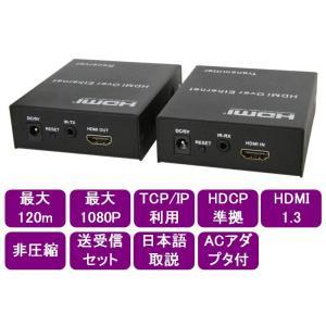 HDMI 延長 最大120m TCP/IP式 ACアダプタ付