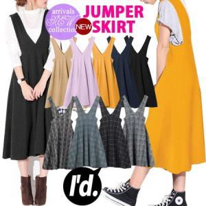 ジャガード調 ジャンパースカート ポケット付き ...の商品画像