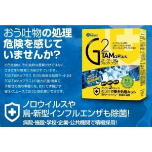 おう吐物安全処理キットG2TAMαPlus|id-manage