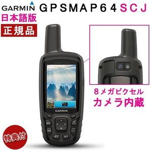 GPSmap64SCJ 日本語版 8メガピクセルカメラ内蔵 詳細地図プレインストール|ida-online
