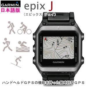epix J 日本語版 (エピックス ジェイ)(GARMIN ガーミン)登山地図&道路地図格納済|ida-online