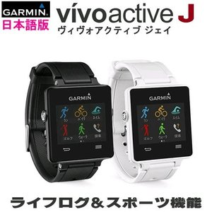 ●SALE セール●vivoactive J 日本正規版 ライフログ スポーツ機能付きスマートウォッチ GARMIN ガーミン|ida-online