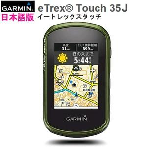 地図バンドルキャンペーン イートレックス タッチ35ジェイ 日本語版(eTrex Touch 35J)日本詳細地形図2500/25000搭載132519GARMIN(ガーミン)|ida-online