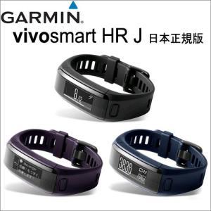vivosmart HR J 日本正規版 (ヴィヴォスマート エイチアール ジェイ) ライフログデバイス GARMIN(ガーミン)|ida-online