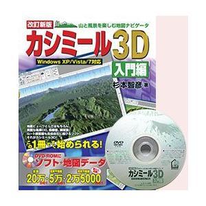 改訂新版☆カシミール3D 入門