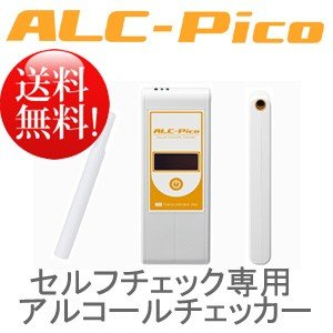 アルコールチェッカー<br>ALC-PICO (Yellow)<br>【送料・代引手数料無料】|ida-online