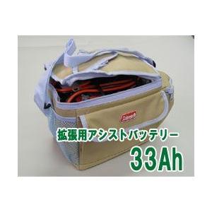【APB-33CL】 拡張用 アシストバッテリー 33Ah ida-online