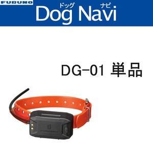 DOGNAVI(ドックナビ) DG-01 単品|ida-online