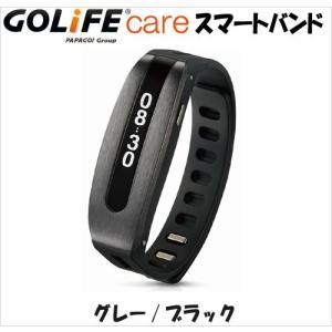PAPAGO! GOLIFE Care スマートバンド グレー/ブラック|ida-online