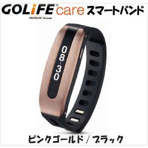 PAPAGO! GOLIFE Care スマートバンド ピンクゴールド/ブラック|ida-online