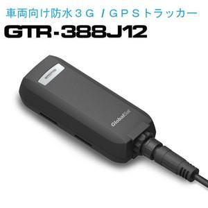 3G/GPSトラッカー「GTR-388J12」【通信SIMカード別売】 車両向け防水トラッカー 本体...
