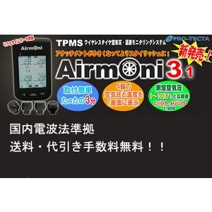 エアモニ3.1(Airmoni3.1)<...の関連商品9