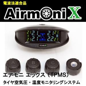 エアモニX Airmoni X タイヤ空気圧センサー|ida-online