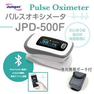 パルスオキシメーター JPD-500F ●Bluetooth対応 軽量・コンパクト心拍計 脈拍 血中酸素濃度計【送料・代引手数料無料】|ida-online