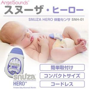 ポイント10倍!一般医療機器 体動センサ SNH-01ベビーモニター スヌーザヒーロー(SNUZA HERO)|ida-online