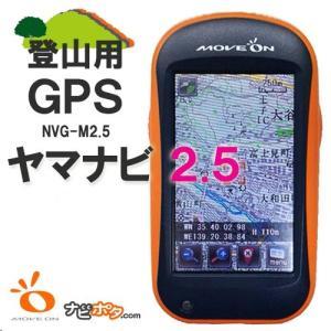 本格登山用ナビゲーション ヤマナビ2.5 NVG-M2.5|ida-online