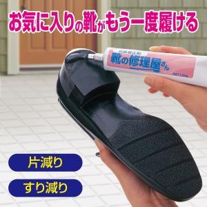 靴の修理屋さん 靴底 スリ減りハガレ 補修 修理 お手入れ ポイント消化|idea-info