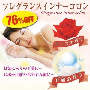 大特価76%OFF フレグランスインナーコロン 下着用ミスト 香水 フレグランス コロン ポイント消化|idea-info