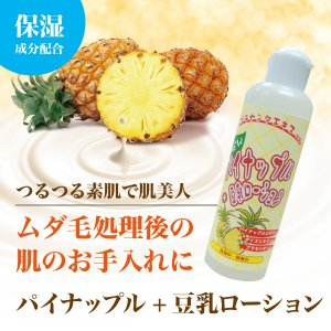 NEWパイナップル+豆乳ローション|idea-info