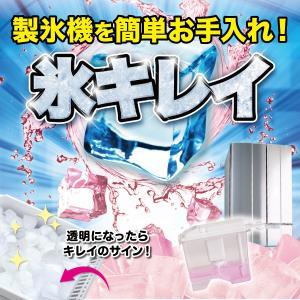 冷蔵庫自動製氷機洗浄剤 氷キレイ 冷蔵庫 洗浄 除菌  クエン酸 清潔 安心 大そうじ ポイント消化|idea-info
