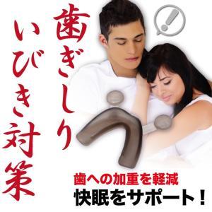 メンズナイトマウスピース いびき 噛み合わせ 歯ぎしり 鼻呼吸対策 乾燥 快眠 睡眠 父の日 ポイント消化|idea-info