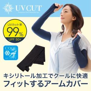 UVフィットアームカバー UVカット率99% UPF50+ 日差し 紫外線対策 クール お肌ガード 保護 指先オープン 母の日|idea-info