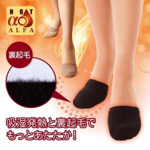 ホットアルファ裏起毛つま先ウォーマー 寒さ対策 冷え性 吸湿発熱加工 帯電防止 靴下  ポイント消化|idea-info