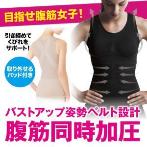 シックスパックシェイプインナー メーカー正規品 コンプレッションインナー 腹筋女子 下腹 加圧 引き締め|idea-info