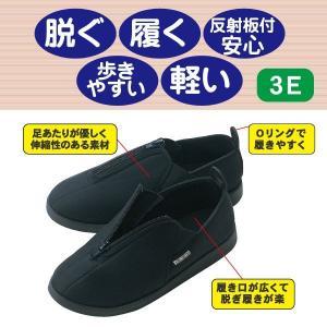 ソフト軽量靴 あしかるさん 軽い つまずきにくい 衝撃吸収 3E 反射板 ファスナー仕様 敬老の日|idea-info