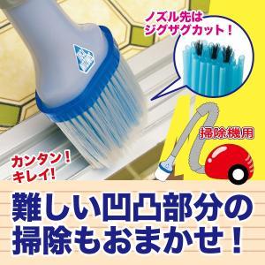 お掃除名人 すみずみと〜る 凹凸 大掃除 掃除機用 ノズル|idea-info
