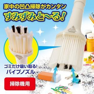 すみずみと〜る 掃除機に取り付け サッシの溝 家電・フィルター 引き出しなど 凹凸掃除 細かいゴミを吸い取る ノズル 大掃除 清掃 継ぎ手付き|idea-info