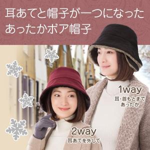 あったかボア!耳あて付き防寒対策! 耳まであったかボア帽子 idea-info