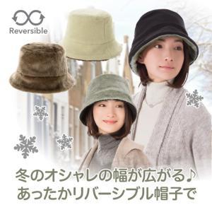 あったかリバーシブル帽子 寒さ対策 ふわふわボア フリース 使い分け リバーシブルタイプ 母の日|idea-info