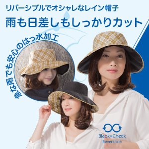 雨や紫外線対策に! 撥水加工 リバーシブルUVレイン帽子|idea-info