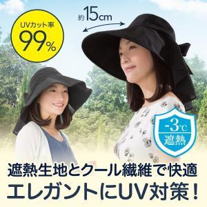 UVカット率99%  遮熱-3℃ 紫外線対策 遮熱エレガントつば広帽子|idea-info