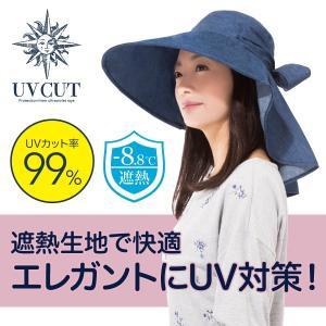 遮熱エレガントつば広帽子  UVカット率99%  遮熱-8.8℃ 紫外線 熱中症 対策 リボン 折りたたみ レディース おしゃれ つば広帽子 デニム調 母の日|idea-info