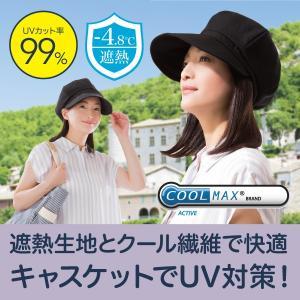 UVカット率99% 遮熱-4.8℃ 紫外線対策 遮熱クールキャスケット|idea-info