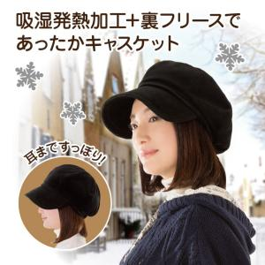 HOTαあったかキャスケット 帽子 吸湿発熱加工 裏フリース ベロア 寒さ対策 防寒 母の日|idea-info
