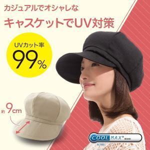 涼しい 紫外線カット NEWクールキャスケット 通常1834円の所、商品リニューアルのため最終特価価格 最安値!! |idea-info