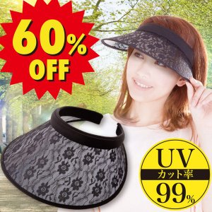 特価 UVカット率99% 日焼け対策 UVカット レース付きサンバイザー ポイント消化 残りわずか!!|idea-info