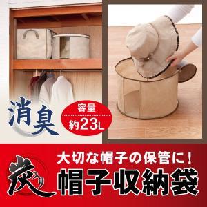 帽子 収納に! 炭入り帽子収納袋 ポイント消化|idea-info