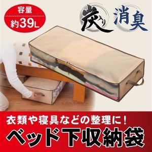 ベッド下 収納に! 炭入りベッド下収納袋 ポイント消化|idea-info