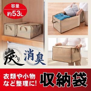 炭入り収納袋 衣替え 小物整理 ポイント消化|idea-info