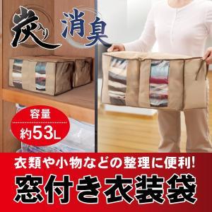 炭入り窓付き衣装袋 衣替え 衣類整理 ポイント消化|idea-info