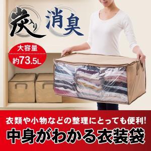 炭入り大収納衣装袋 衣替え 衣類整理 ポイント消化|idea-info