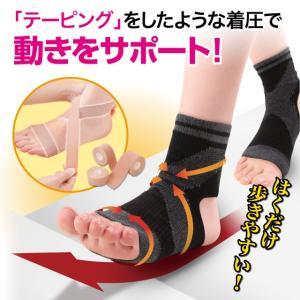 足首かるテーピングサポーター 着圧 保護 引き締め 安定感 転倒防止 ねんざ対策 ポイント消化|idea-info