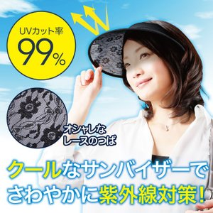 UVカット率99% 紫外線対策 クール 大きいつば 花柄レース クリアサンバイザー 母の日 ポイント消化|idea-info